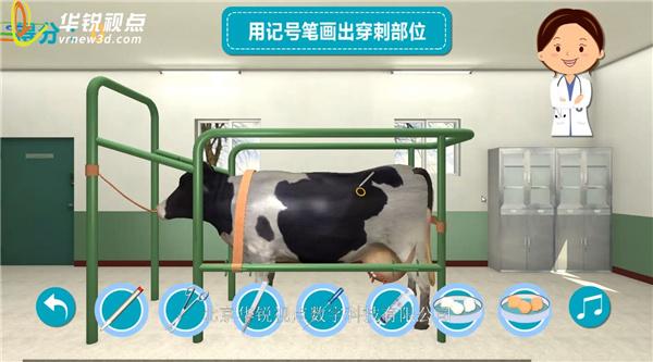vr動物醫學仿真培訓課件的好處,廣州虛擬現實開發公司,廣州華銳互動