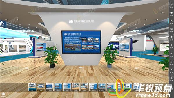 線上虛擬展會設計,企業vr展廳制作,廣州華銳互動