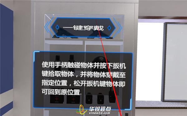 VR公安作戰訓練,虛擬現實技術應用領域,廣州華銳互動