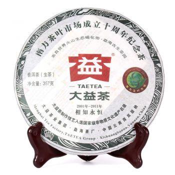 大益 101批 相知永恒 广东茶有益有限公司