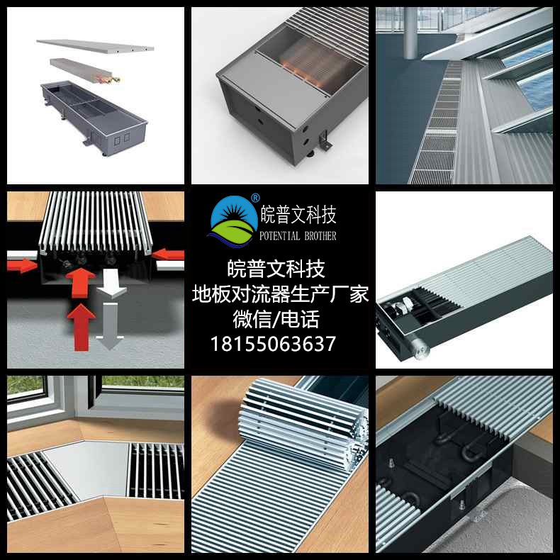 皖普文科技冷暖两用型地板嵌入式对流器地板空气对流器