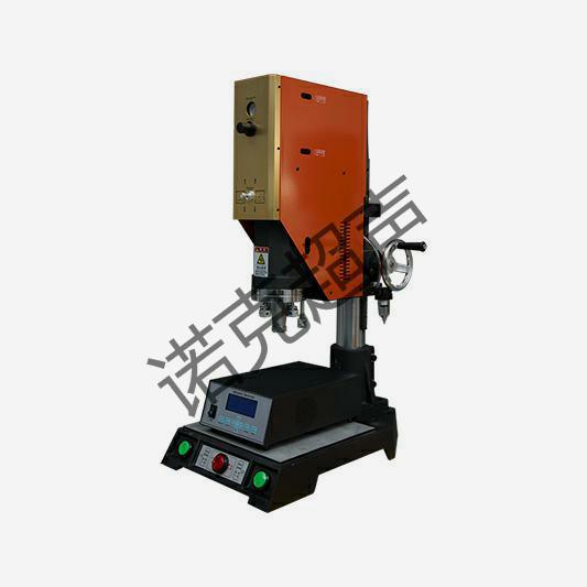无锡诺克超声波塑料焊接机A型机B型机C型机