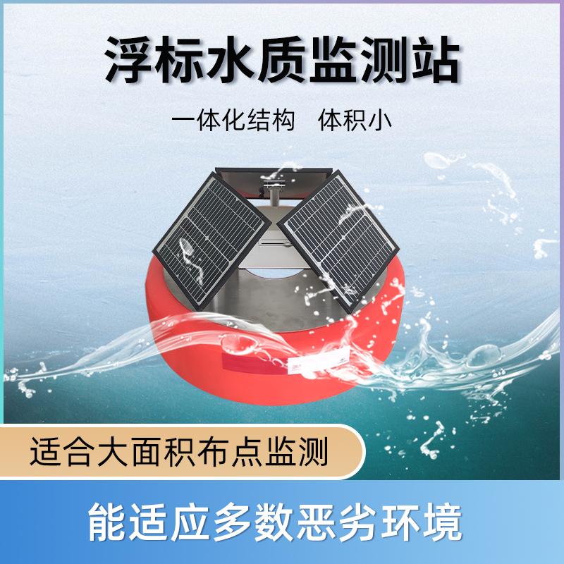 QY-16 浮标水质监测站浮漂式水质气象站智慧水文设备