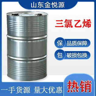 CAS号79-01-6三氯乙烯 内蒙