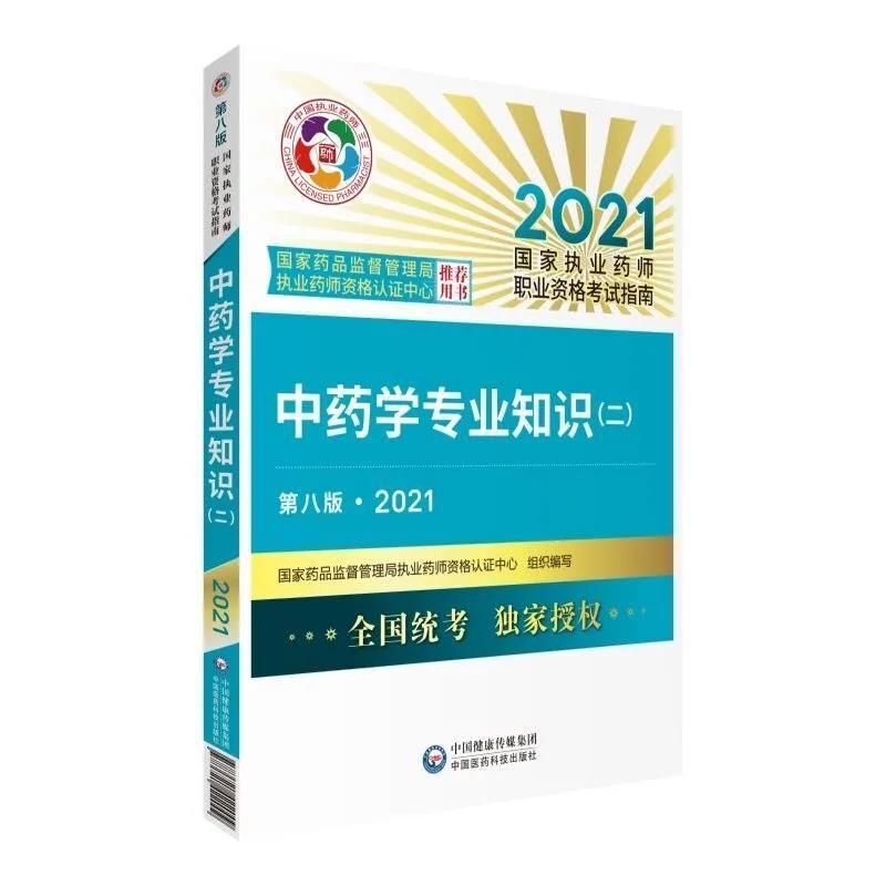 2020年执业药师考试时间!