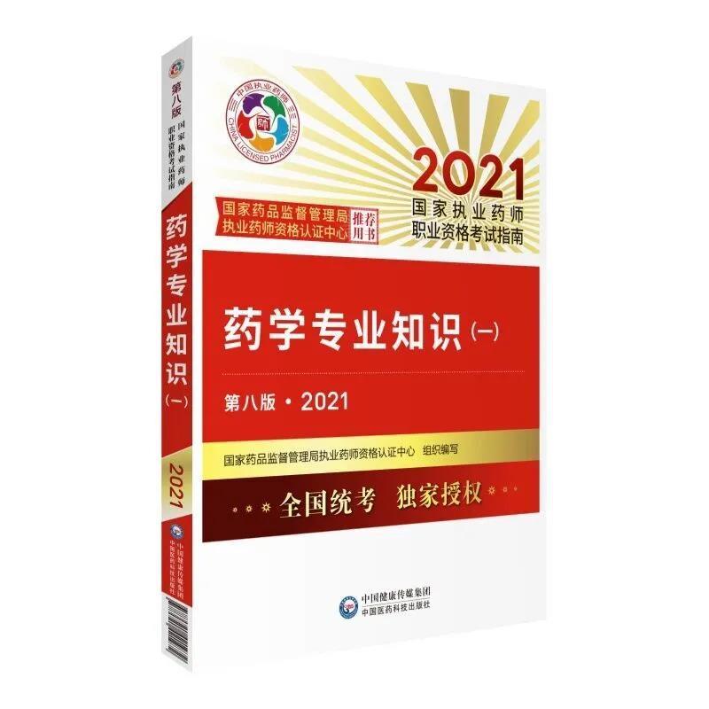 优德教育执业药师2021西药教材  考试指南