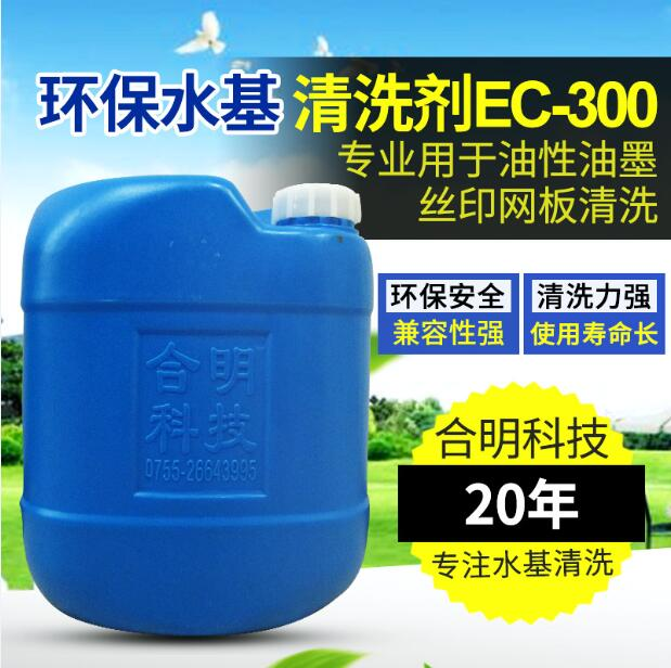 EC-305半水基清洗剂用于油性油墨丝印网板手工刷洗