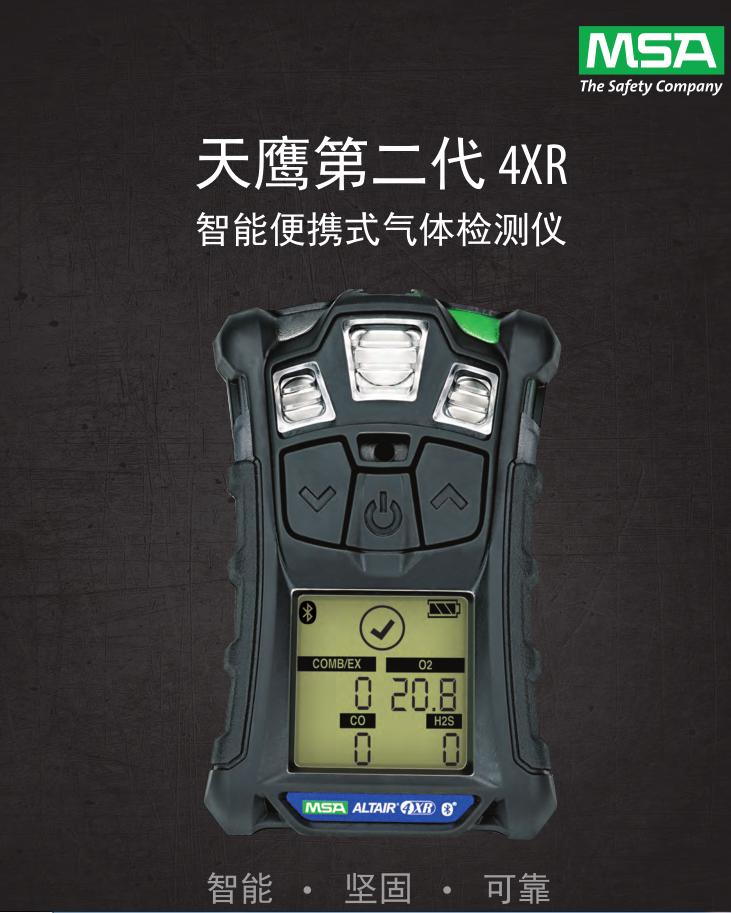 梅思安天鹰4xr多气体检测仪性能参数介绍