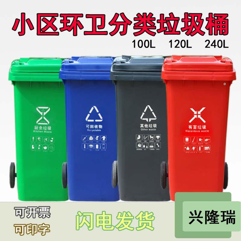 丹东塑料垃圾桶批发,30L-240L-沈阳兴隆瑞