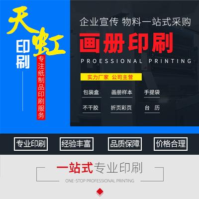 乳山崖子画册设计印刷-包装盒印∑ 刷-标签印刷-联单无碳复写-表格印刷