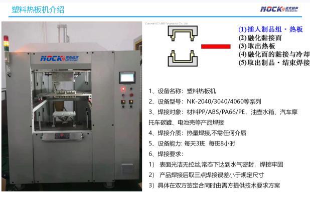 塑料热熔机