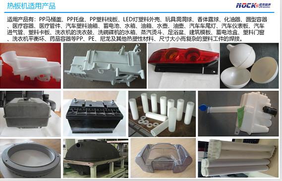 热板式熔接机