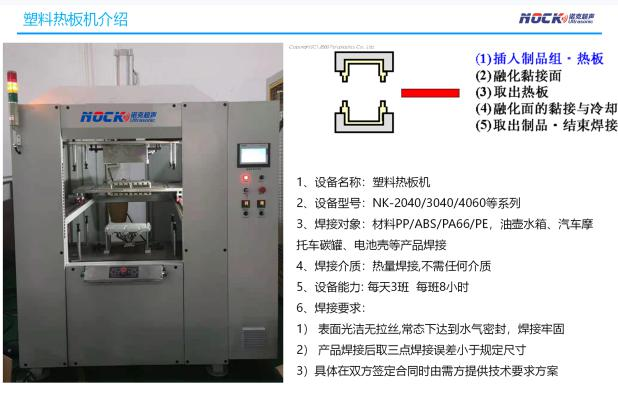 热板式塑胶焊接机