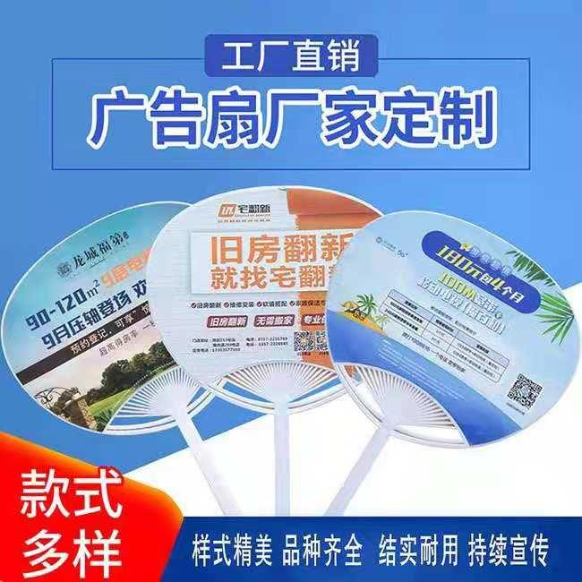 西安廣告扇子定制,廣告扇制作印刷廠哪家好?