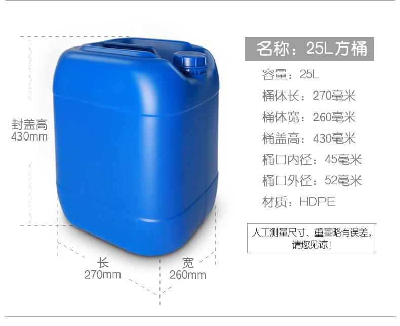 厂家现货 25升化工桶 塑料桶 堆码桶 油桶