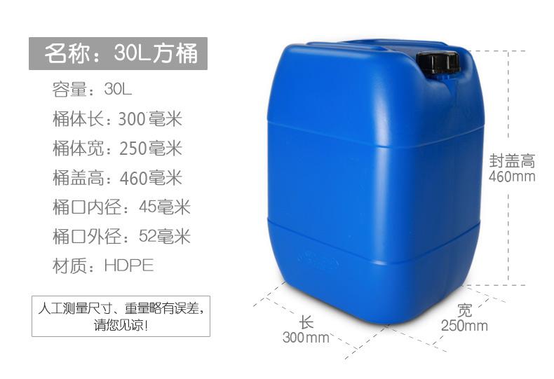 廠家供應 30升化工桶 塑料桶 堆碼桶 油桶