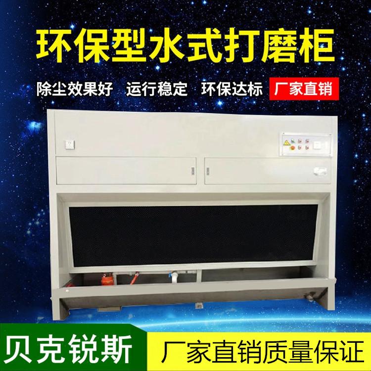 環保型水式打磨吸塵柜木工家具石材除塵柜水循環粉塵收集水簾柜