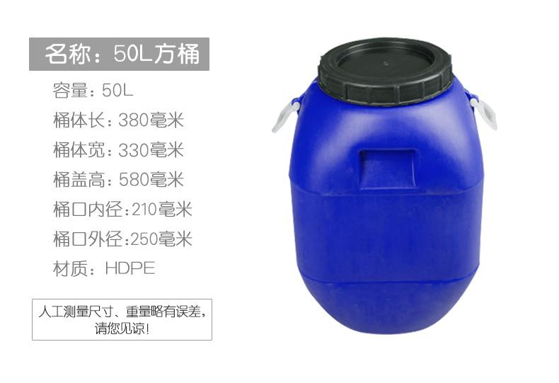 廠家現貨 50升化工桶 塑料桶 油桶 廢液桶