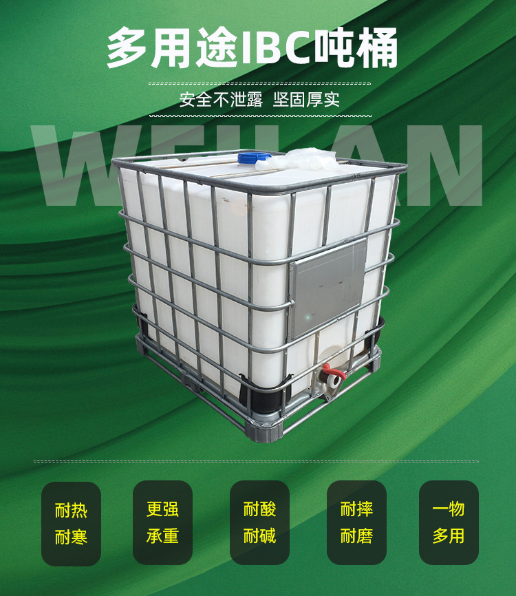 供應 黃岡 仙桃 荊門 IBC噸桶 塑料桶 方桶 柴油桶