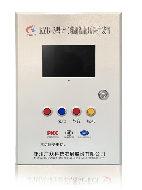 厂家供应KZB-3型储气罐超温超压保护装置