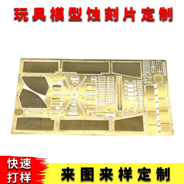 黄铜玩具模型蚀刻片定制 铜网蚀刻加工定制 不锈钢蚀刻