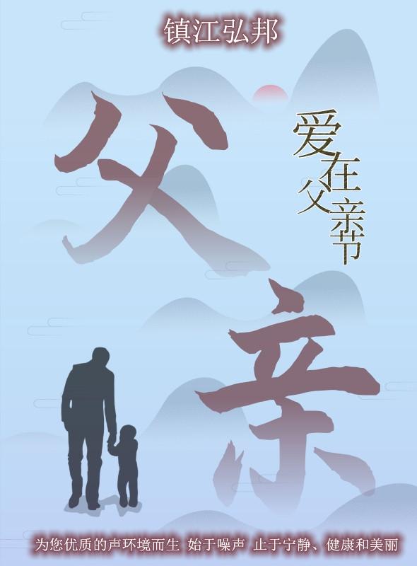 父親節快樂-鎮江弘邦
