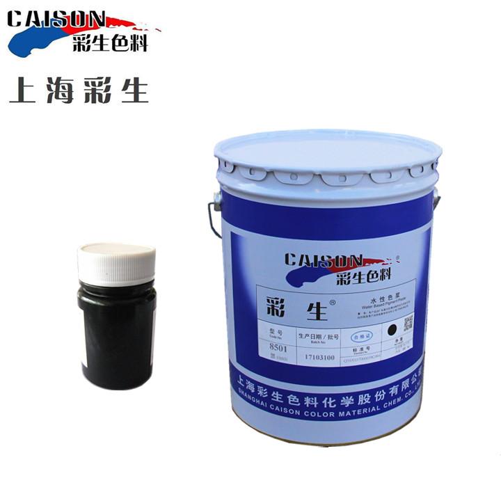 PTFE乳液用黑色浆 彩生无树脂色浆批发