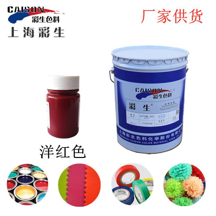 水性色浆制造厂家上海彩生批量供货