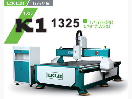 屹克联合-K1-1325高速广告雕刻机供应