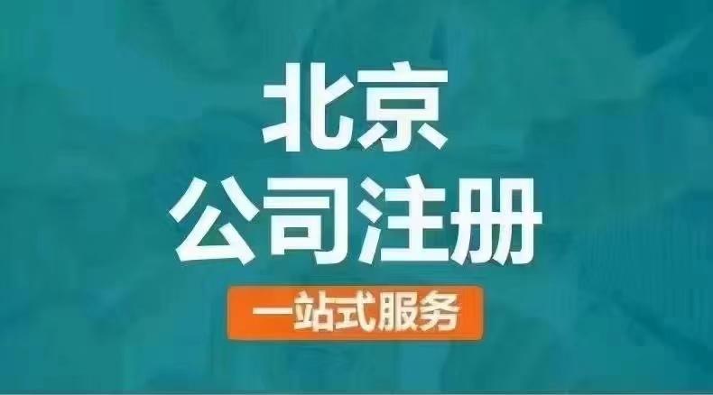 北京公司注冊流程