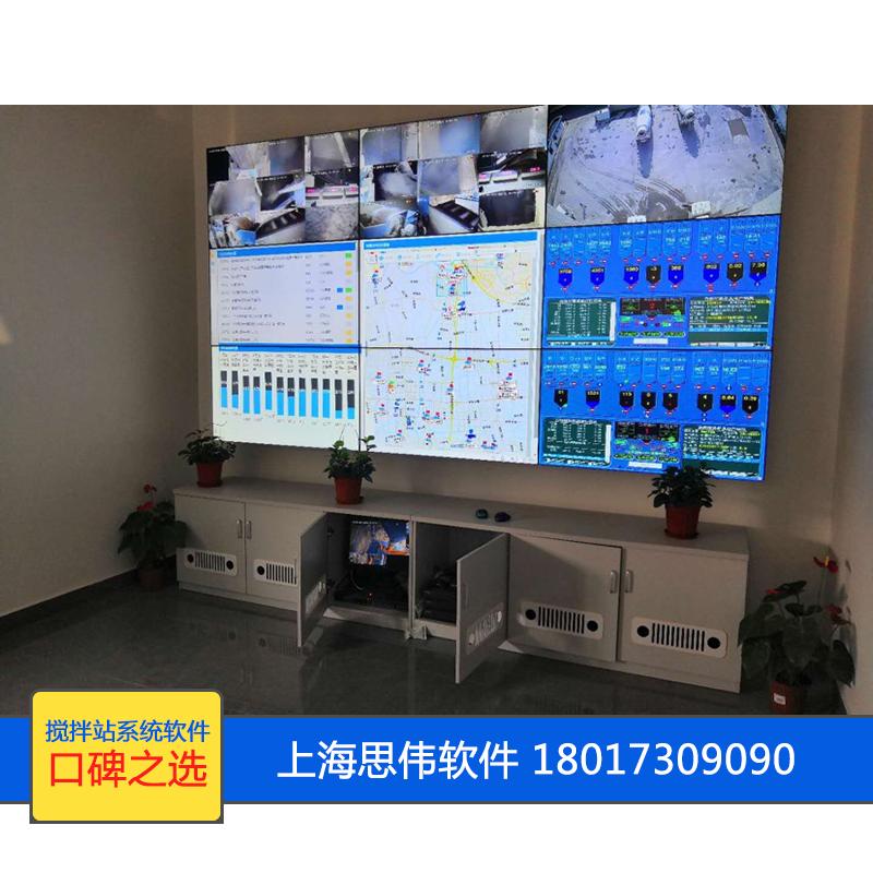 搅拌站生产控制系统,混凝土搅拌站调度管理排车软件,上海思伟软件