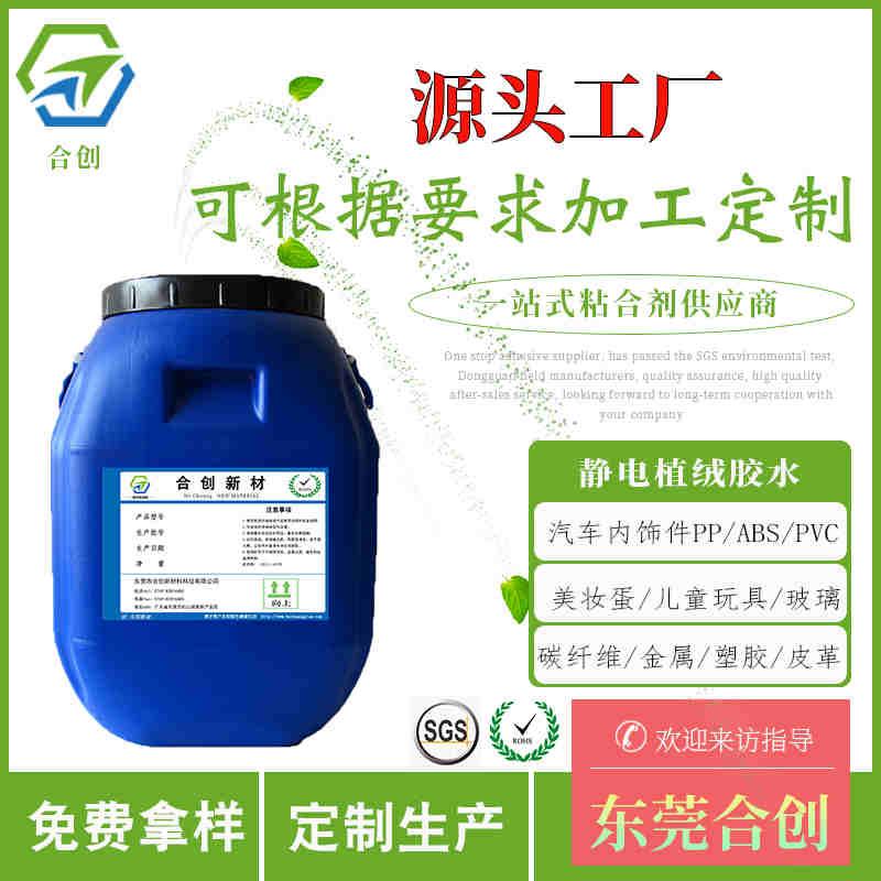 塑料植绒胶水供应厂家 合创植绒胶水推荐