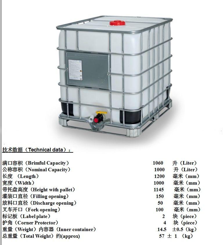 供應黃石 十堰 宜昌IBC噸桶 塑料桶 方桶 柴油桶