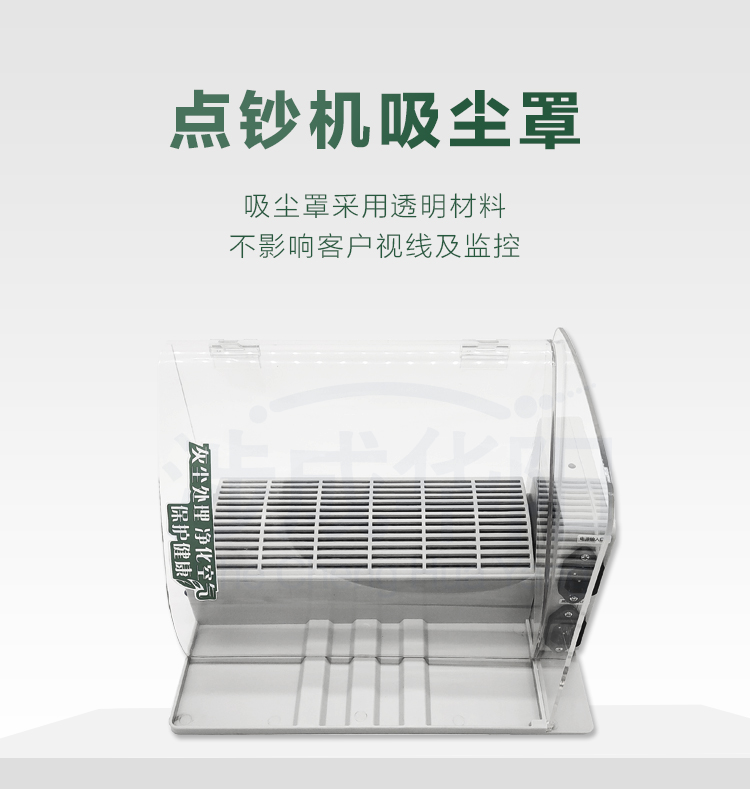 涉成華陽供應云南銀行點鈔機吸塵罩