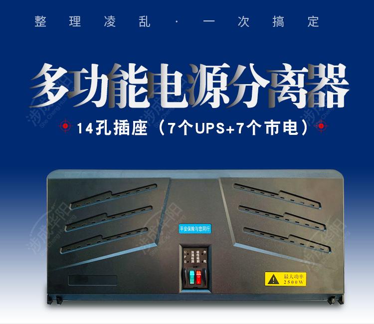 涉成華陽供應云南銀行14孔柜下線路整理分理器