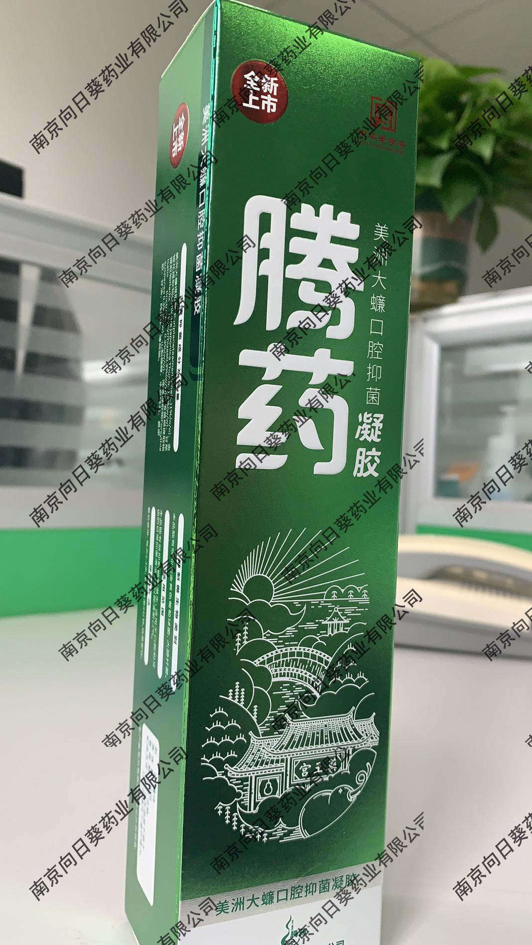 (南京向日葵)中藥牙膏加工廠-牙膏OEM加工_牙膏定制加工_牙膏貼牌生產
