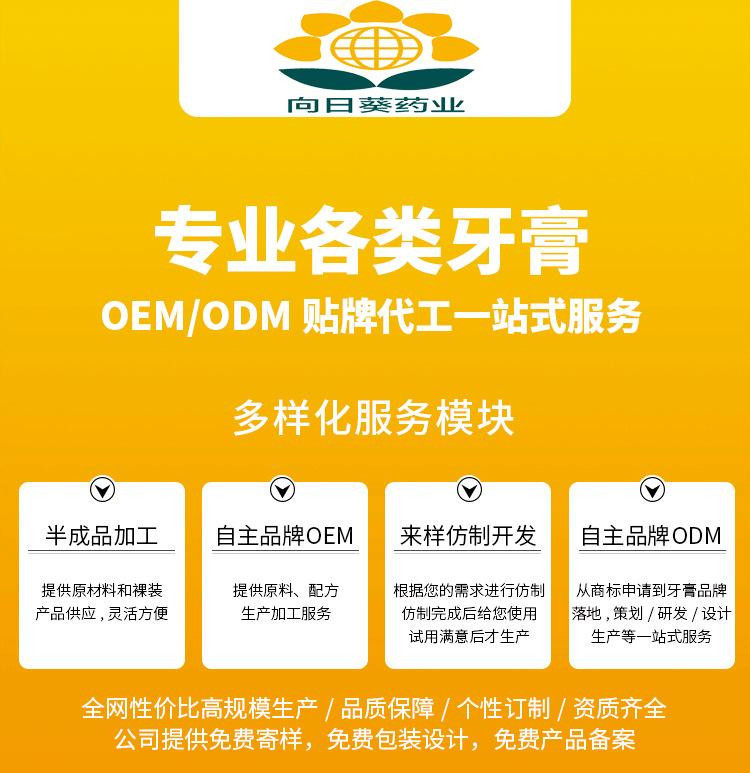 牙膏odm廠家-南京向日葵藥業-專注OEM貼牌定制-牙膏貼牌生產