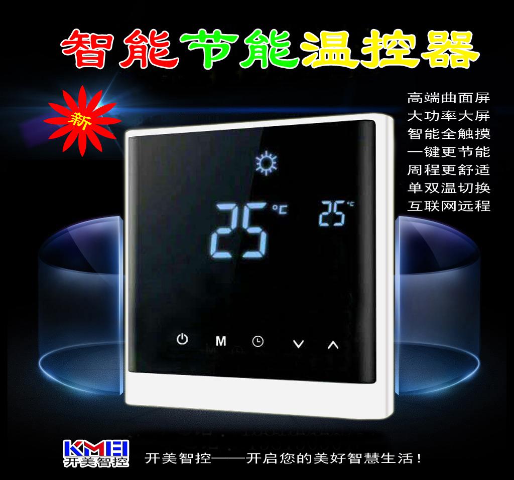 自發熱瓷磚地板智能溫控器手機遠程APP互聯網WiFi觸摸屏溫控器