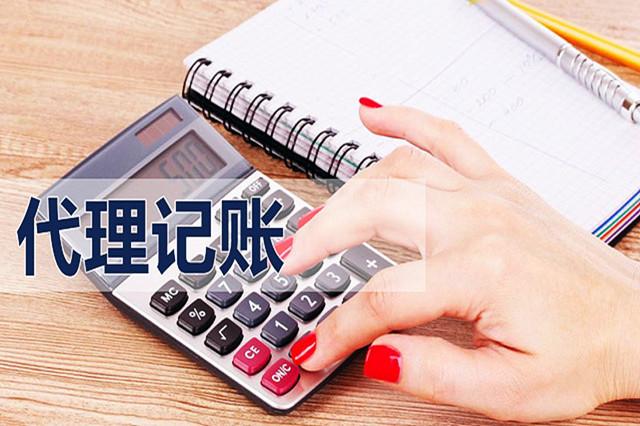 上海比較好的代理記賬公司_上海找代理記賬公司