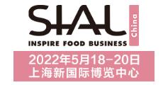 2022上海食品包裝機械展 2022上海食品加工設備展