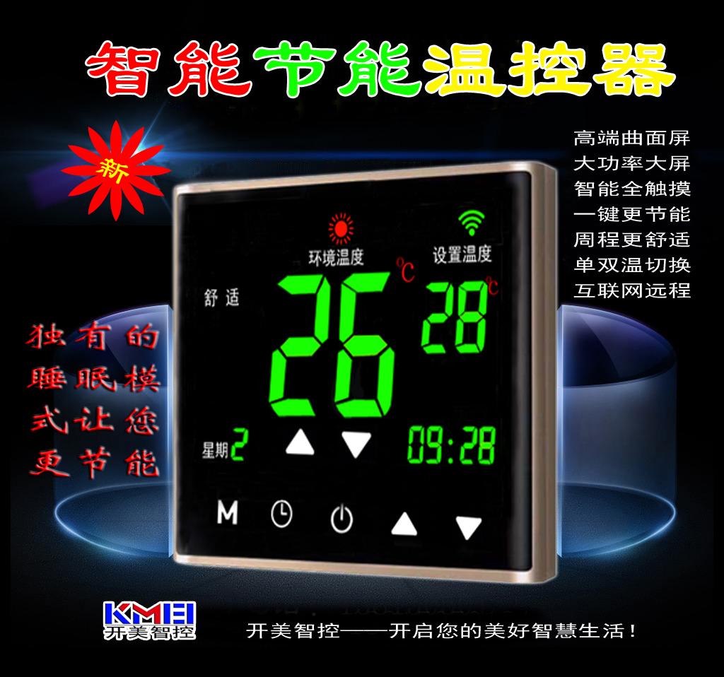 貴州石墨烯電采暖智能溫控器煤改電手機遠程WiFi電腦集控觸摸屏溫控器