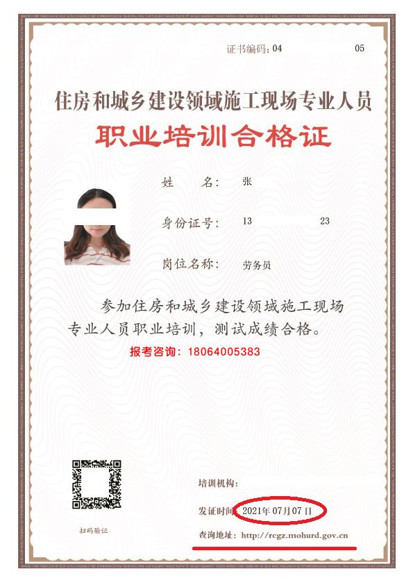 湖北武漢勞務員考試勞務員工程勞務的分包管理建筑七大員考試