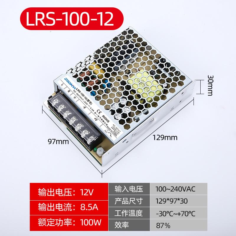 LRS室內電源