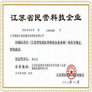 宜興市民營科技企業申報公司