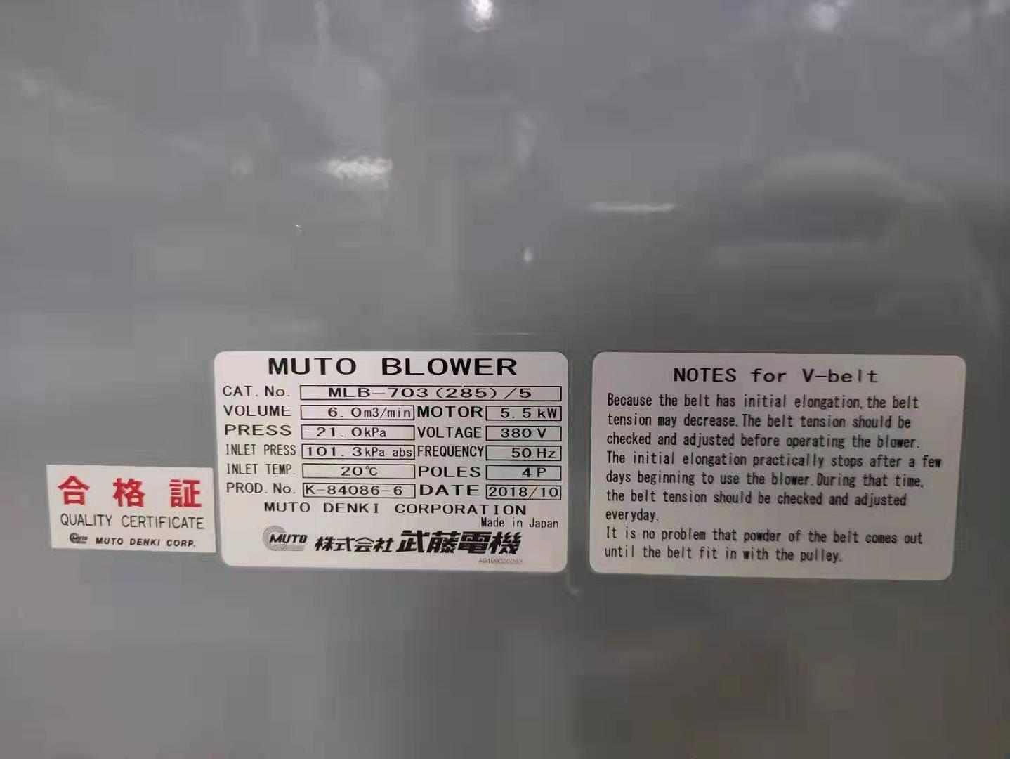 日本武藤MUTO風機集塵機株式會社代理