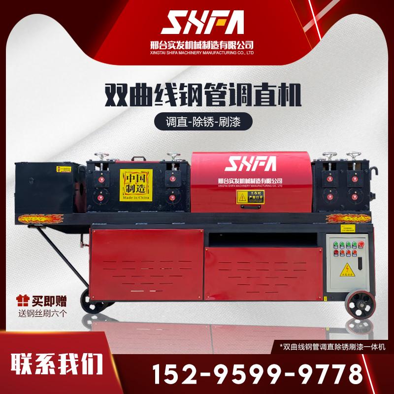 雙曲線鋼管調直機全自動除銹刷漆一體機腳手架大棚管矯直機