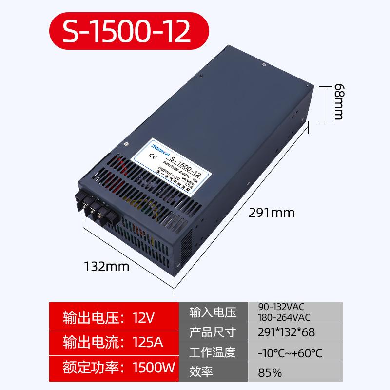 S-1500-12 S單組電源 大功率開關電源  大功率電源