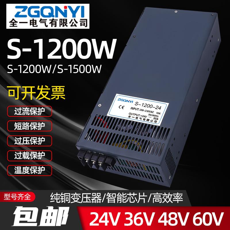 S-1200W單組開關電源明偉電源工業電源自動化專用電源