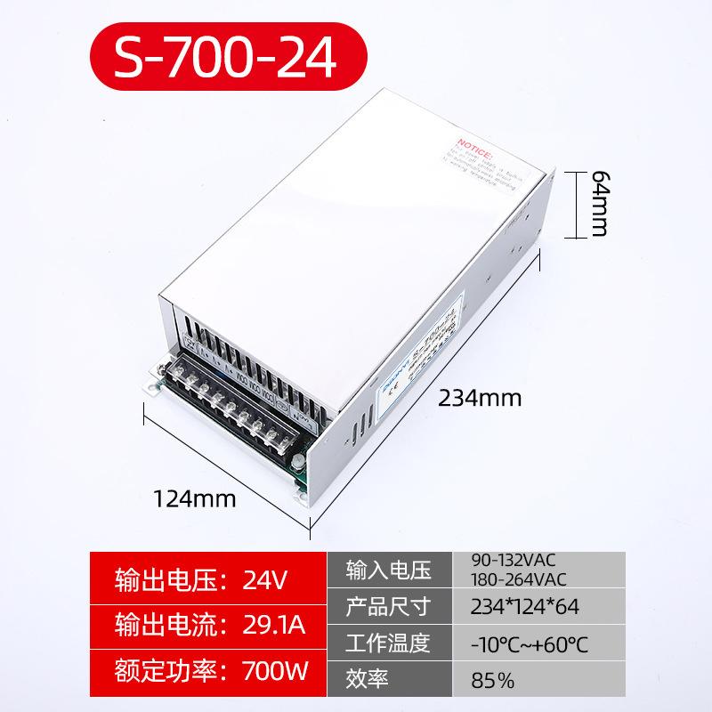 S-700W單組開關電源大功率開關電源工業電源