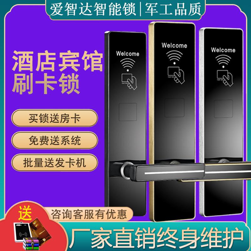 爱智达酒店电子门锁 宾馆刷卡锁磁卡锁  公寓锁感应锁 ic卡智能锁